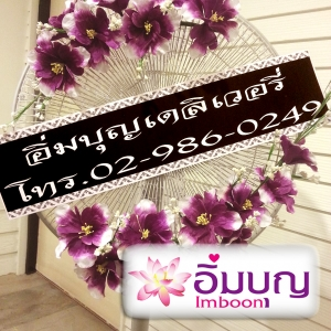 Imboon Delivery