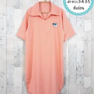 LOT SALE!! Dress3435 Big Size Dress ชุดเดรสไซส์ใหญ่คอปกเชิ้ต แขนสั้น ผ้าหางกระรอกเนื้อดีสีพื้นส้มอ่อน