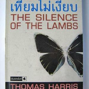 เหี้ยมไม่เงียบ (The Silence of the Lambs)