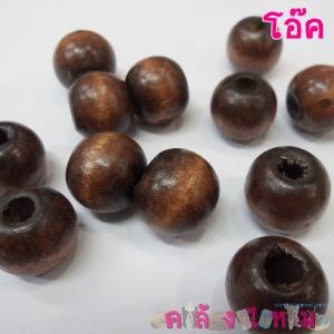ตุ้มไม้ (ลูกปัดไม้) ขนาด 1.5 ซม. - เลือกสีด้านใน