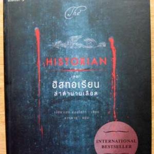 เดอะ ฮิสทอเรียน ล่าตำนานเลือด (The Historian)