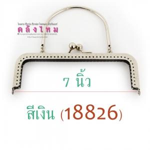 ปากกระเป๋าปิ๊กแป๊ก สีเงิน (18826) 7 นิ้ว