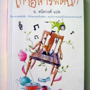 เก้าอี้สารพัดนึก / อ. สนิทวงศ์ - แปล (วรรณกรรมเยาวชนแปล)