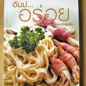 อืมม์... อร่อย / โดย หมูหวานชวนชิม