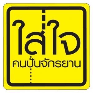 Bike Service Sukhothai