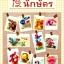 หนังสือ (แม่บ้าน) 12นักษัตร thumbnail 1