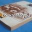 นิตยสารสโมสร ถนนหนังสือ ฉบับปฐมฤกษ์ กรกฎาคม 2531 thumbnail 2