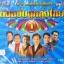 CD ต้นฉบับลูกทุ่งไทย ชุดที่1 thumbnail 1