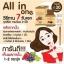 New Package!! Gluta All in one กลูต้า ออล อิน วัน thumbnail 78