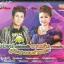 MP3 รุ่งโรจน์ เพชรธงชัย+บานเย็น รากแก่น คู่ฮิตกลอนลำอมตะ thumbnail 1