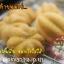 สอนทำขนมไข่ ขนมไข่นุ่มนิ่ม ขนมไข่สอดไส้ thumbnail 7