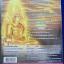 VCD พระคาถามงคลจักรวาลแปดทิศ (กำแพงมนต์) thumbnail 2