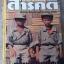 นิตยสาร สารคดี ปก ทหารเด็กแดนขุนส่า ฉบับที่ 120 ปีที่ 10 กุมภาพันธ์ 2538 thumbnail 1