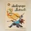 หนังสือชุดไซอิ๋ว ตอน เห้งเจียบุกภูเขาเฮ็กฮวงซัว thumbnail 1