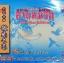 VCD อมตะเพลงจีนชุดสาวยลมรัก มีคำร้องไทย-จีนใต้ภาพ thumbnail 1