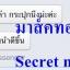 Secret Me Super Gold Facial Mask มาส์คหน้าทองคำ*ขนาด 30กรัม* thumbnail 49