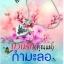 ป่วนรัก (คุณแม่) กำมะลอ /พบพร /สนพ.พิมพ์อักษร thumbnail 1