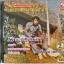 CD ศักดิ์สยาม เพชรชมพู ชุด2 หงส์ปีกหัก thumbnail 1