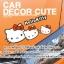 ( ลด 15 % ) HELLO KITTY - สติ๊กเกอร์ตกแต่งรถยนต์ thumbnail 1
