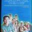 เทียวเต็มร้อยกับ 100 คนดัง หนังสือชุดประทับใจไทยแลนด์ 2 thumbnail 4