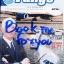 นิตยสาร แทงโก้ นิตยสารเพื่อคนรักการบินและเทคโนโลยี่ ฉบับที่ 198 มีนาคม 2552 thumbnail 1