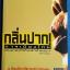 กลิ่นปากการเมืองไทย มันจะอะไรกันนักกันหนา วัธยา ไว เรียบเรียง thumbnail 1