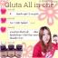 New Package!! Gluta All in one กลูต้า ออล อิน วัน thumbnail 177