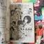 เท็ดดี้แบร์ 6 เล่มจบ / อาชิเบะ ยูโฮ thumbnail 10