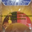VCD บทสวดมนต์ ทำวัตรเย็น(แปล) thumbnail 2