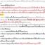 """""""สรุปย่อ เจาะประเด็น เน้นเพื่อสอบ"""" นักวิชาการยุติธรรมปฏิบัติการ (ด้านกฎหมาย) File PDF Download thumbnail 11"""