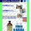 น้ำยาขจัดสนิมผ้าSM (คืนผ้าสวยไร้รอยสนิมใน5วินาที) 15 c.c. thumbnail 2