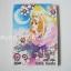 อัศจรรย์รักใต้แสงจันทร์ Moonlight Party (เล่มเดียวจบ) / Fujita Kazuko thumbnail 1