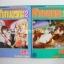 คำสาปมรณะ 2 เล่มจบ / kaori yuki thumbnail 1