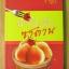 ฟาร์มรักซาตาน / วายูน thumbnail 1