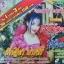 VCD คัทลียา มารศรี ดีที่สุด ปูนาขาเก thumbnail 1