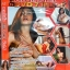 DVD หนังอิโรติค 7in1 7สาวสวิงกิ้ง vol.6 thumbnail 1