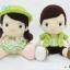 ตุ๊กตาคู่รักเชอร์เบทรสมะนาว thumbnail 1
