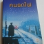 คนรถไฟ / อาซาดะ จิโร / ผุสดี นาวาวิจิต thumbnail 1
