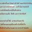 ร่านดอกรัก / มุกเรียง thumbnail 2