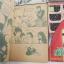 เท็ดดี้แบร์ 6 เล่มจบ / อาชิเบะ ยูโฮ thumbnail 4