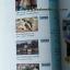นิตยสาร สารคดี ปกบัวผุด ฉบับที่ 122 ปีที่ 11 เมษายน 2538 thumbnail 4