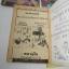 แชมป์พลาโม ไดซากุ 9 เล่มจบ thumbnail 15