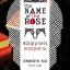 สมัญญาแห่งดอกกุหลาบ / อุมแบร์โต เอโก (Umberto Eco) / ภัควดี วีระภาสพงษ์