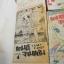 แคนดี้ จอมแก่น 4 เล่มจบ / Igarashi Yumiko thumbnail 3