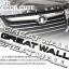 โลโก้สติกเกอร์ - GREAT WALL ขนาดมาตราฐาน thumbnail 1