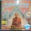 VCD นมัสการชินบัญชรมหาวิเศษ อุบาสกแก้ว กาพย์ยานีฉบับทอง thumbnail 1