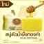 สบู่น้ำผึ้งทองคำ ออร่าริช Honey Gold Soap thumbnail 1