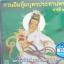 CD กวนอิมอุ้มบุตรประทานพร บารมี2 thumbnail 1