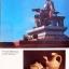 ประวัติศาสตร์มหาอาณาจักรไทย / ประยุทธ์ สิทธิพันธ์ [2 เล่มชุด] thumbnail 5