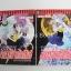 สาวน้อยปาฏิหาริย์ ASUKA ตอน อาถรรพ์ป่าศักดิ์สิทธิ์ 2 เล่มจบ / Shinji Wada thumbnail 1